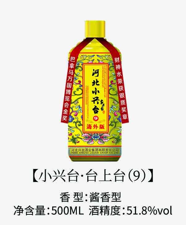 小兴台·台上台(9).jpg