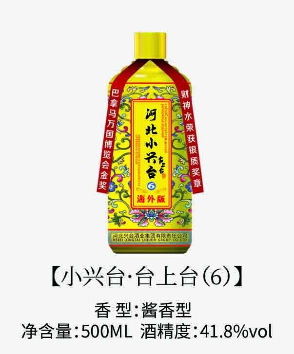 小兴台·台上台(6).jpg