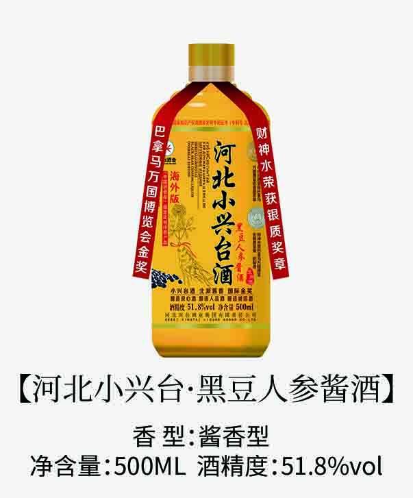 河北小兴台·黑豆人参酱酒51.8.jpg