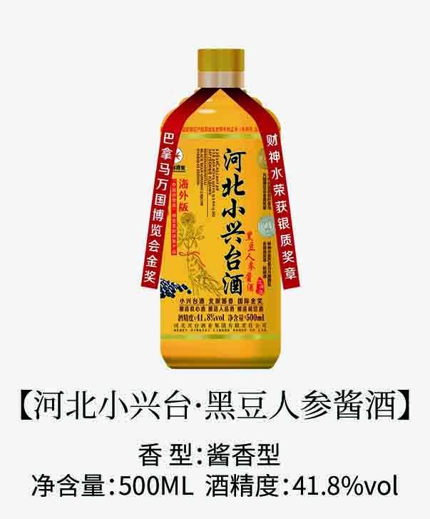 河北小兴台·黑豆人参酱酒41.8.jpg