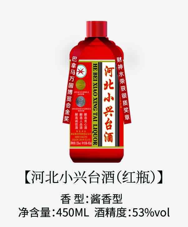 河北小兴台酒(红瓶)53.jpg
