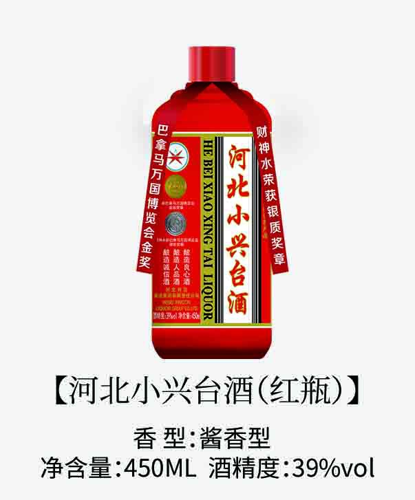 河北小兴台酒(红瓶)39.jpg