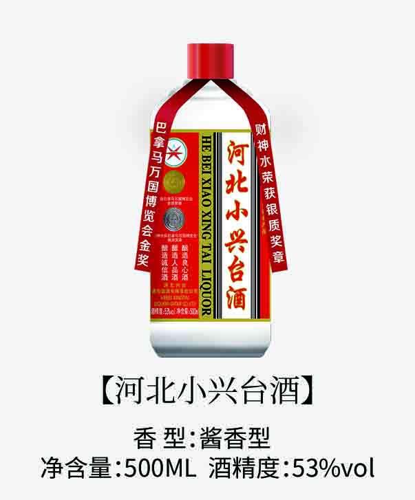 河北小兴台酒53.jpg
