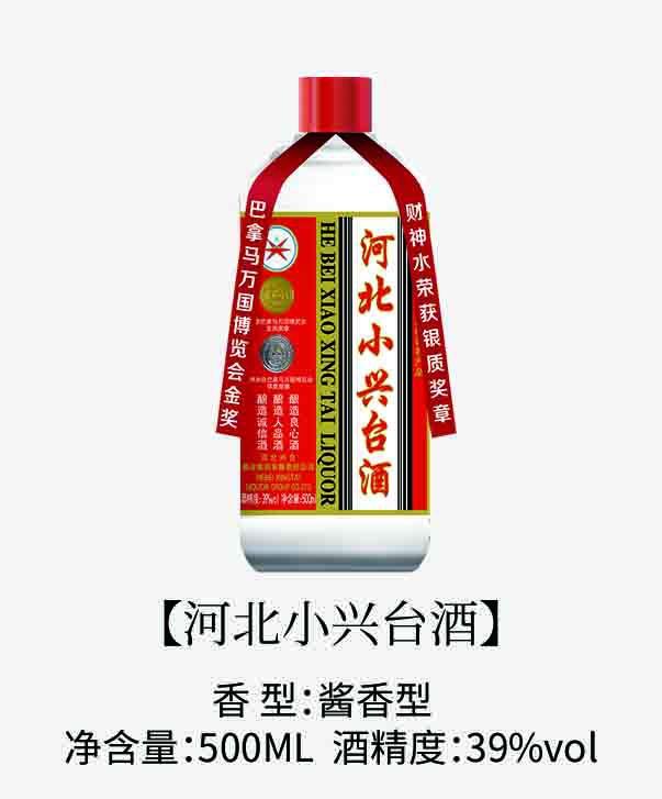 河北小兴台酒39.jpg