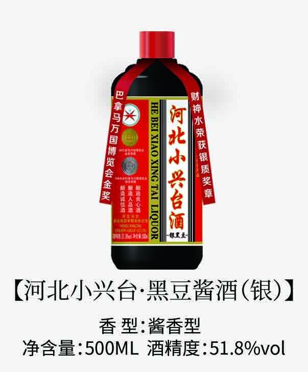 河北小兴台·黑豆酱酒(银)51.8.jpg