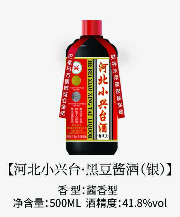 河北小兴台·黑豆酱酒(银)41.8.jpg