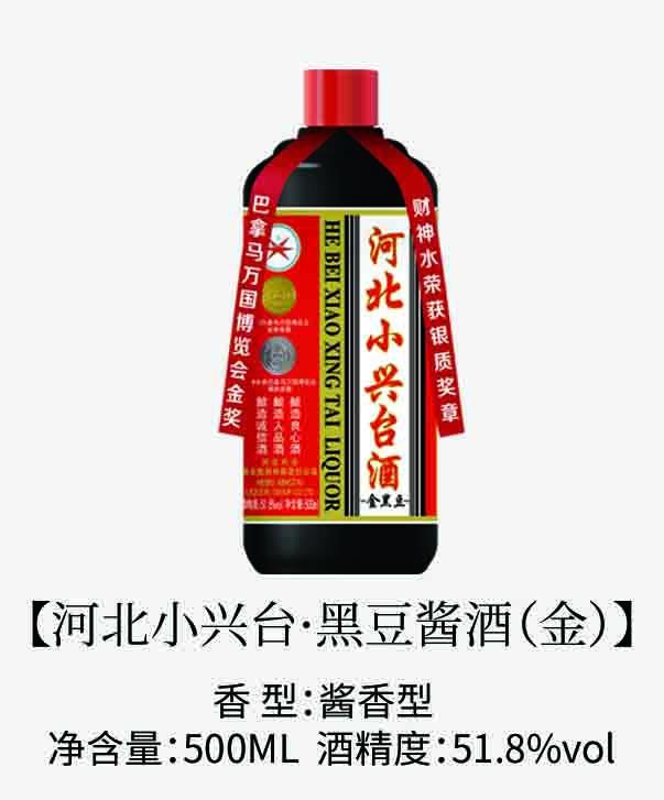 河北小兴台·黑豆酱酒(金)51.8.jpg