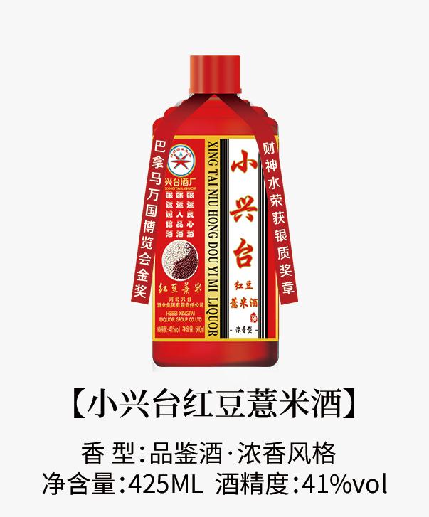 小兴台红豆薏米酒.jpg