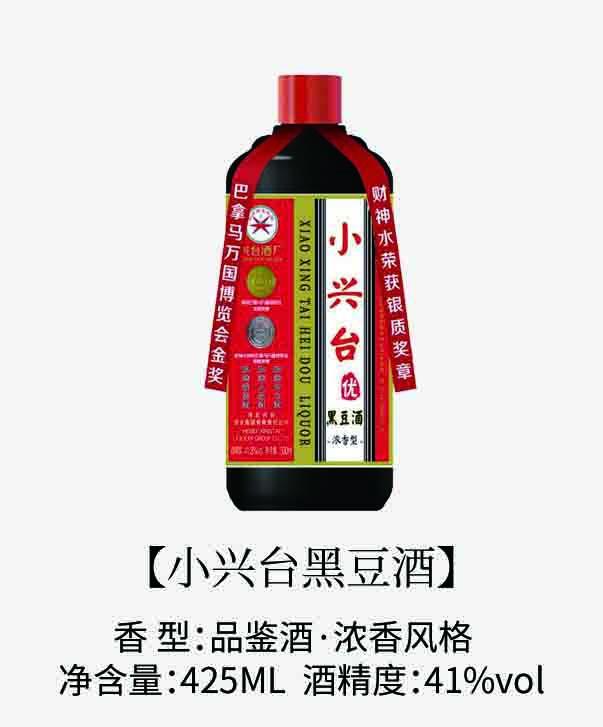 小兴台黑豆酒.jpg