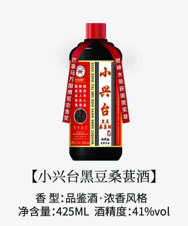 小兴台黑豆桑葚酒.jpg